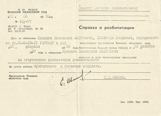 Мартиролог - Брандт Вениамин Лейбович - Мемориальный Музей