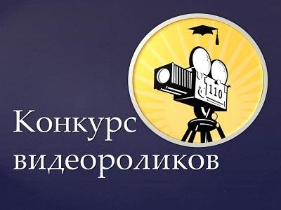 Конкурс видеороликов в петербурге